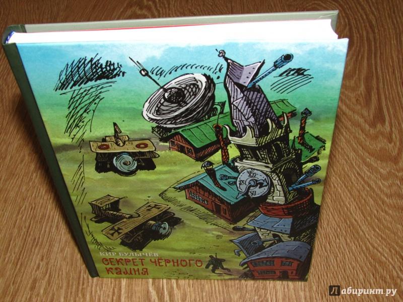 Иллюстрация 20 из 41 для Секрет черного камня - Кир Булычев | Лабиринт - книги. Источник: leo tolstoy