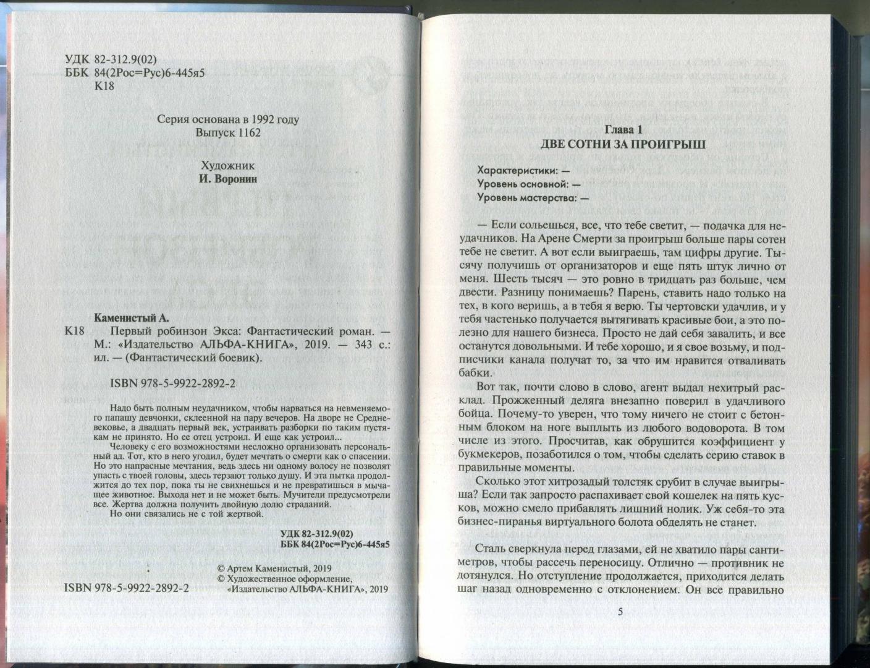 Иллюстрация 11 из 12 для Первый робинзон Экса - Артем Каменистый   Лабиринт - книги. Источник: Ольга