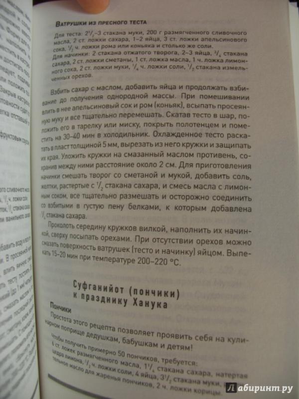 Иллюстрация 13 из 16 для Священная кухня. Религия и питание - Смолянский, Лифляндский | Лабиринт - книги. Источник: manuna007