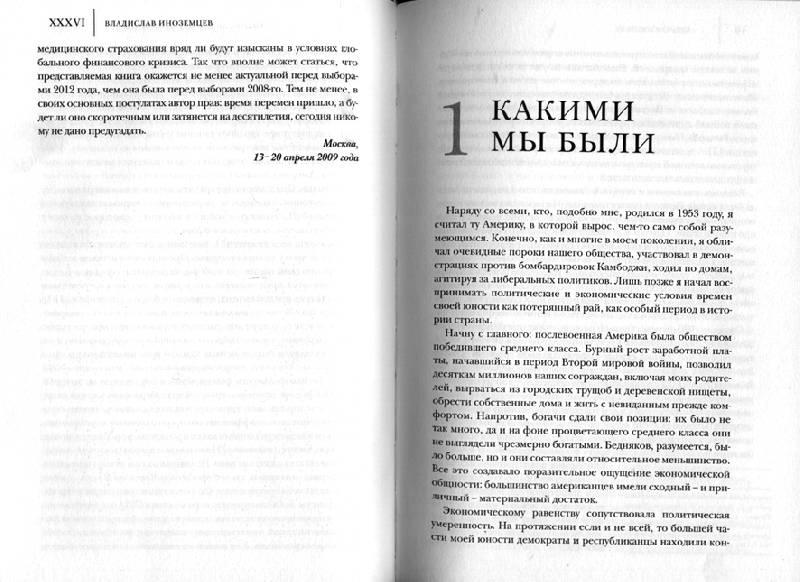 Иллюстрация 6 из 17 для Кредо либерала - Пол Кругман | Лабиринт - книги. Источник: OOlga