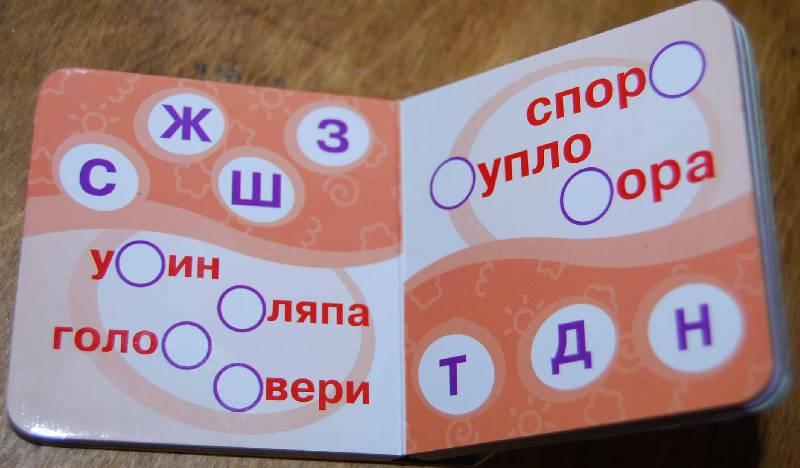 Иллюстрация 14 из 15 для Изучаем буквы (10 книжек, 40 магнитов, маркер) | Лабиринт - книги. Источник: sirafima