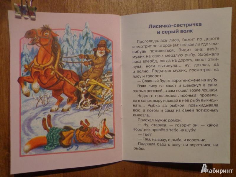 Иллюстрация 9 из 22 для Лисичка-сестричка   Лабиринт - книги. Источник: Дербилова  Людмила Владимировна