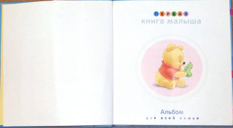 Иллюстрация 1 из 34 для Первая книга малыша. Дисней. Голубая обложка   Лабиринт - сувениры. Источник: Годовёнок