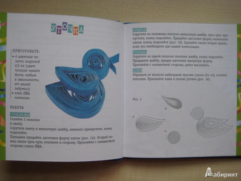 Иллюстрация 5 из 30 для Квиллинг. 25 моделей и композиций из бумажной ленты - Ирина Богатова   Лабиринт - книги. Источник: Макарова  Елена