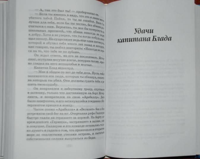 Иллюстрация 6 из 15 для Хроника капитана Блада. Удачи капитана Блада - Рафаэль Сабатини   Лабиринт - книги. Источник: Kosmos