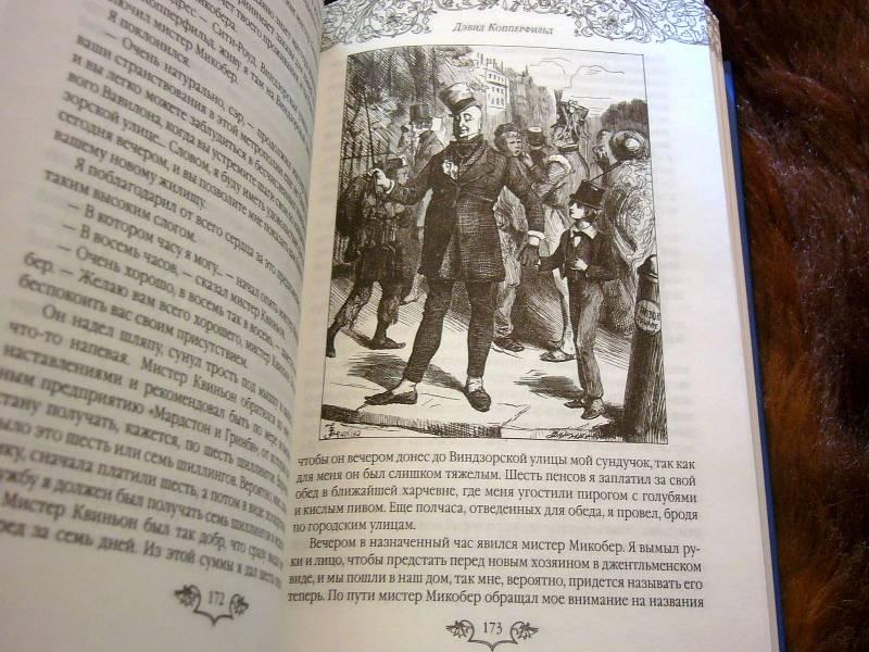 Иллюстрация 33 из 42 для Дэвид Копперфильд - Чарльз Диккенс | Лабиринт - книги. Источник: Nika