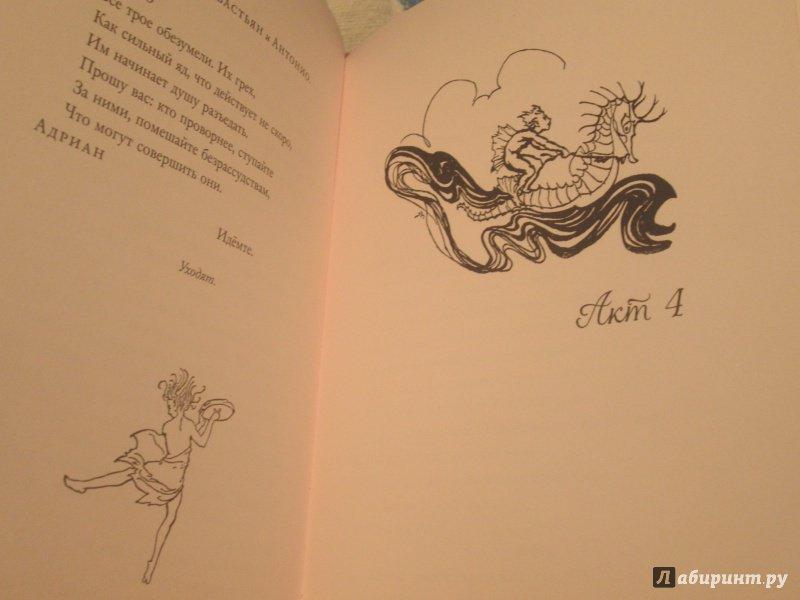 Иллюстрация 49 из 72 для Буря - Уильям Шекспир | Лабиринт - книги. Источник: NiNon
