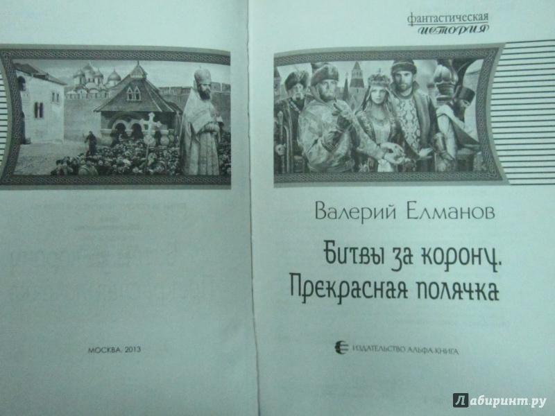 Иллюстрация 4 из 17 для Битвы за корону. Прекрасная полячка - Валерий Елманов | Лабиринт - книги. Источник: )  Катюша