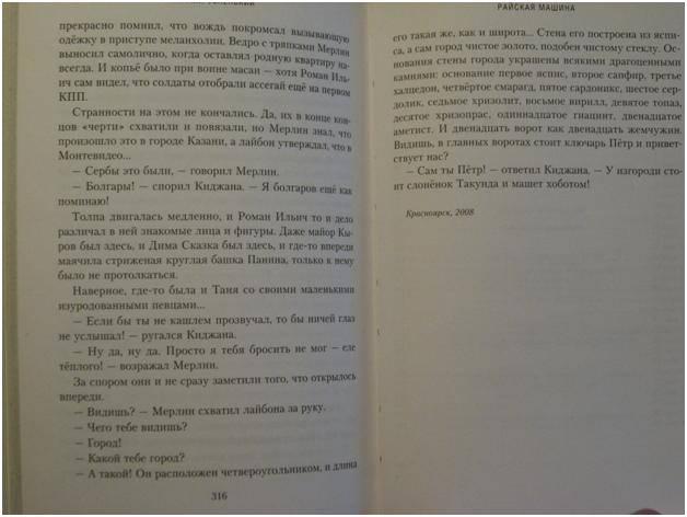 Иллюстрация 7 из 10 для Райская машина - Михаил Успенский | Лабиринт - книги. Источник: Сын своего времени