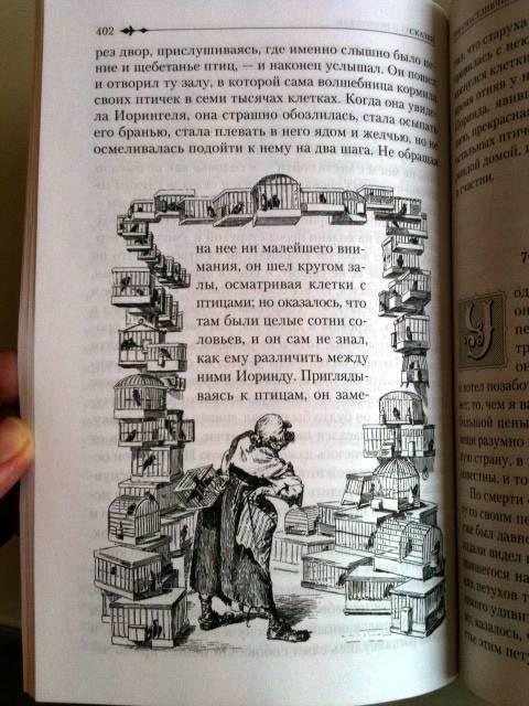 Иллюстрация 35 из 46 для Полное собрание сказок и легенд в одном томе - Гримм Якоб и Вильгельм | Лабиринт - книги. Источник: Алехина  Ксения