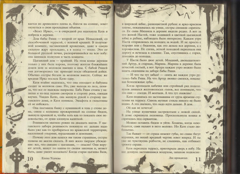 Иллюстрация 4 из 5 для Большая книга ужасов. 43 - Елена Усачева | Лабиринт - книги. Источник: Новоселова  Галина
