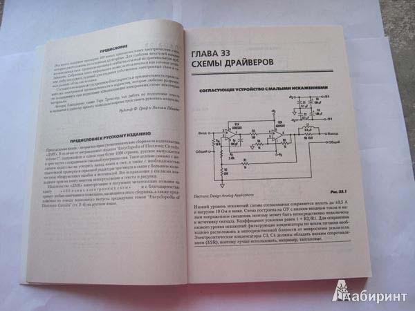 Иллюстрация 8 из 10 для Интересные радиолюбительские конструкции   Лабиринт - книги. Источник: Anita1