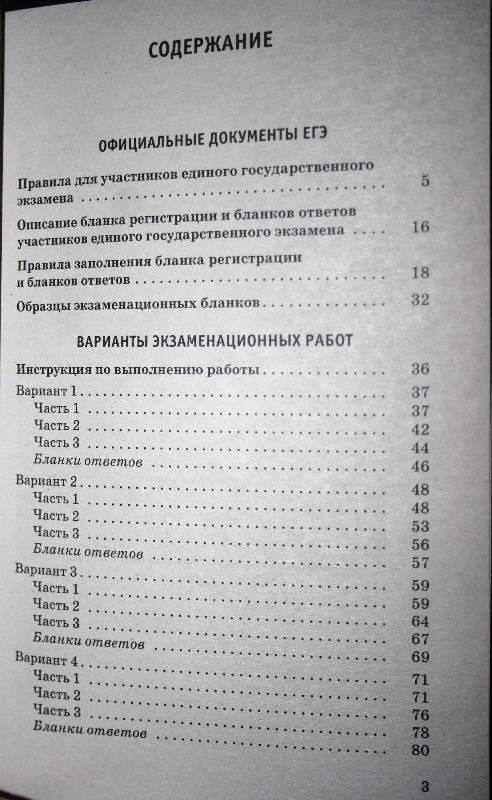 Иллюстрация 1 из 15 для Самое полное издание типовых вариантов заданий ЕГЭ: 2011: Биология - Никишова, Шаталова | Лабиринт - книги. Источник: Aleni