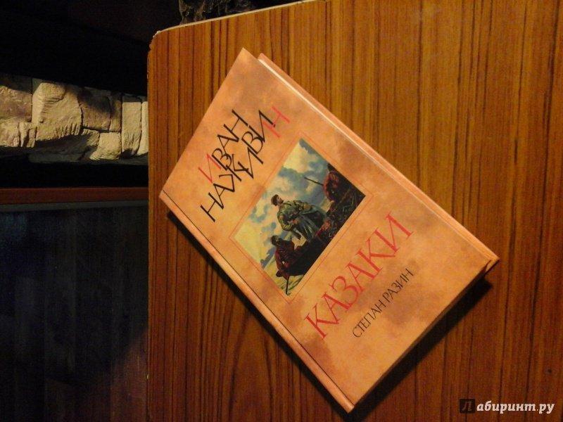 Иллюстрация 15 из 18 для Казаки (Степан Разин): Роман - Иван Наживин | Лабиринт - книги. Источник: Виктория