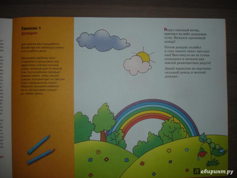Иллюстрация 1 из 10 для Учимся рисовать: Художественный альбом для занятий с детьми 1-3 лет. - Елена Янушко | Лабиринт - книги. Источник: Черная кошка