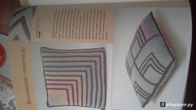 Иллюстрация 4 из 5 для Подушки, вязанные крючком - Шерон Сильверман | Лабиринт - книги. Источник: Шерстнёва  Светлана