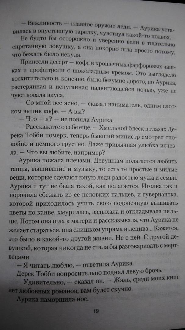 Иллюстрация 8 из 16 для Коллекционер чудес - Лариса Петровичева | Лабиринт - книги. Источник: Murli