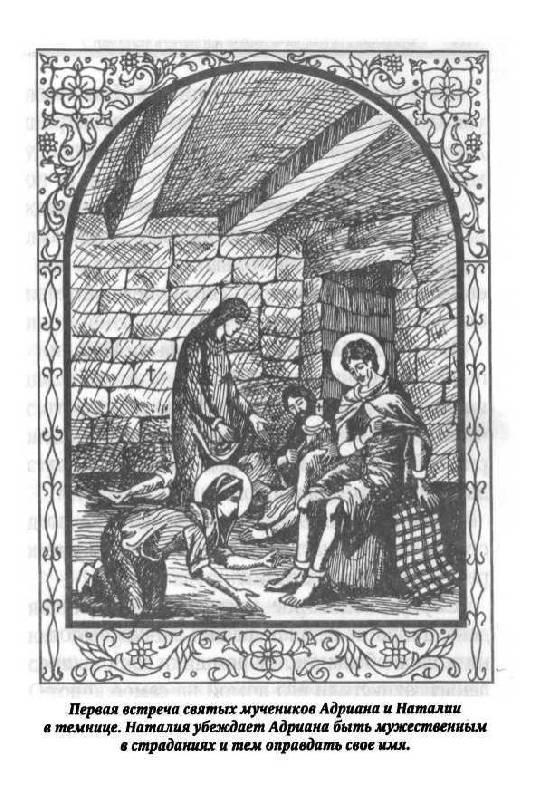 Иллюстрация 17 из 17 для Жития святых для детей - Виктор Протоиерей | Лабиринт - книги. Источник: Danon