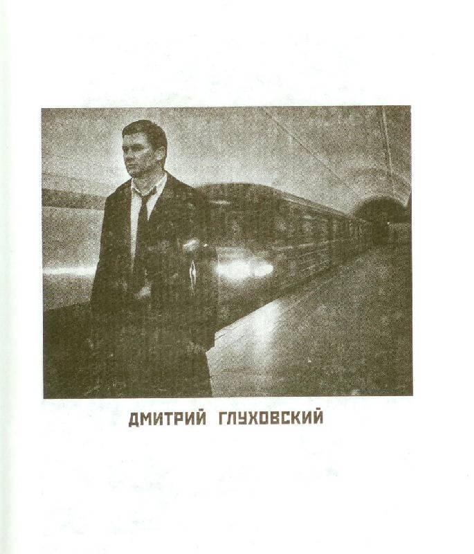 Иллюстрация 13 из 15 для Метро 2034 - Дмитрий Глуховский | Лабиринт - книги. Источник: Zhanna