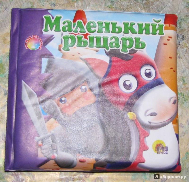 Иллюстрация 3 из 7 для Купаемся-играемся. Маленький рыцарь | Лабиринт - книги. Источник: V  Marisha