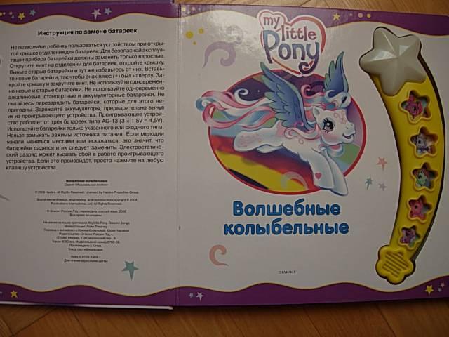 Иллюстрация 8 из 14 для Мой маленький пони. Волшебные колыбельные | Лабиринт - книги. Источник: Читательница.