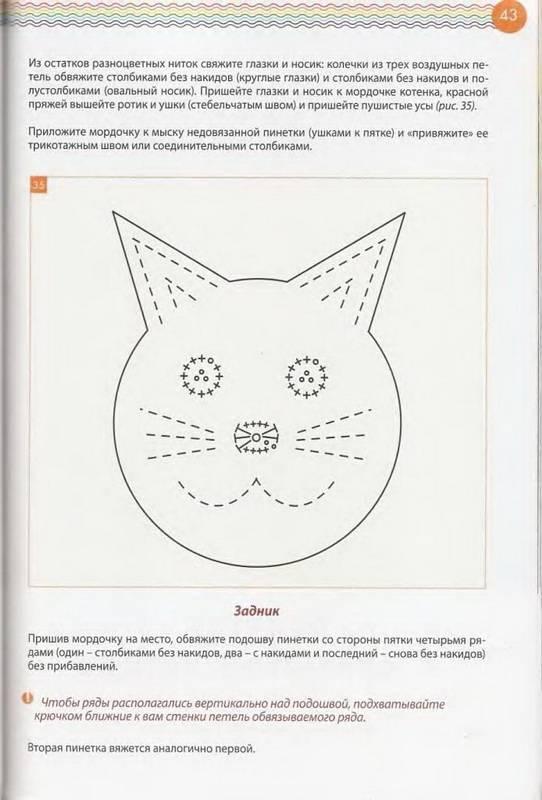 Иллюстрация 41 из 44 для Пинетки, носочки, тапочки: 16 очаровательных моделей, связанных крючком и спицами - Наталья Чичикало | Лабиринт - книги. Источник: Ялина