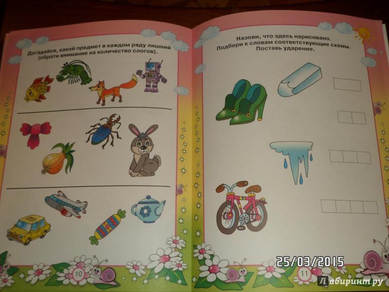 Иллюстрация 7 из 10 для Обучаемся грамоте. Для 5-6  лет - Гаврина, Топоркова, Кутявина | Лабиринт - книги. Источник: мамочка Оксаночка