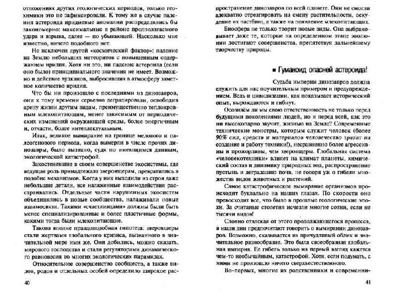 Иллюстрация 6 из 9 для От Николы Теслы до большого взрыва. Научные мифы - Рудольф Баландин | Лабиринт - книги. Источник: Юта