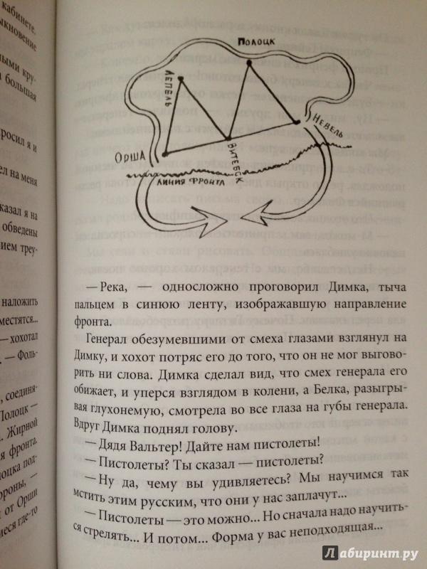 Иллюстрация 17 из 33 для Четверо из России - Василий Клепов | Лабиринт - книги. Источник: keep_сalm