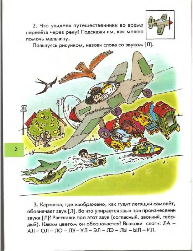 Иллюстрация 10 из 33 для По дороге к Азбуке. Пособие по речевому развитию детей. В 5-ти частях. Часть 4. 6-7(8) лет. ФГОС - Бунеев, Бунеева, Кислова | Лабиринт - книги. Источник: Юта