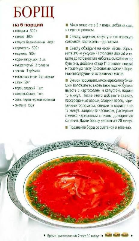 Иллюстрация 3 из 24 для Лучшие рецепты | Лабиринт - книги. Источник: Кнопа2