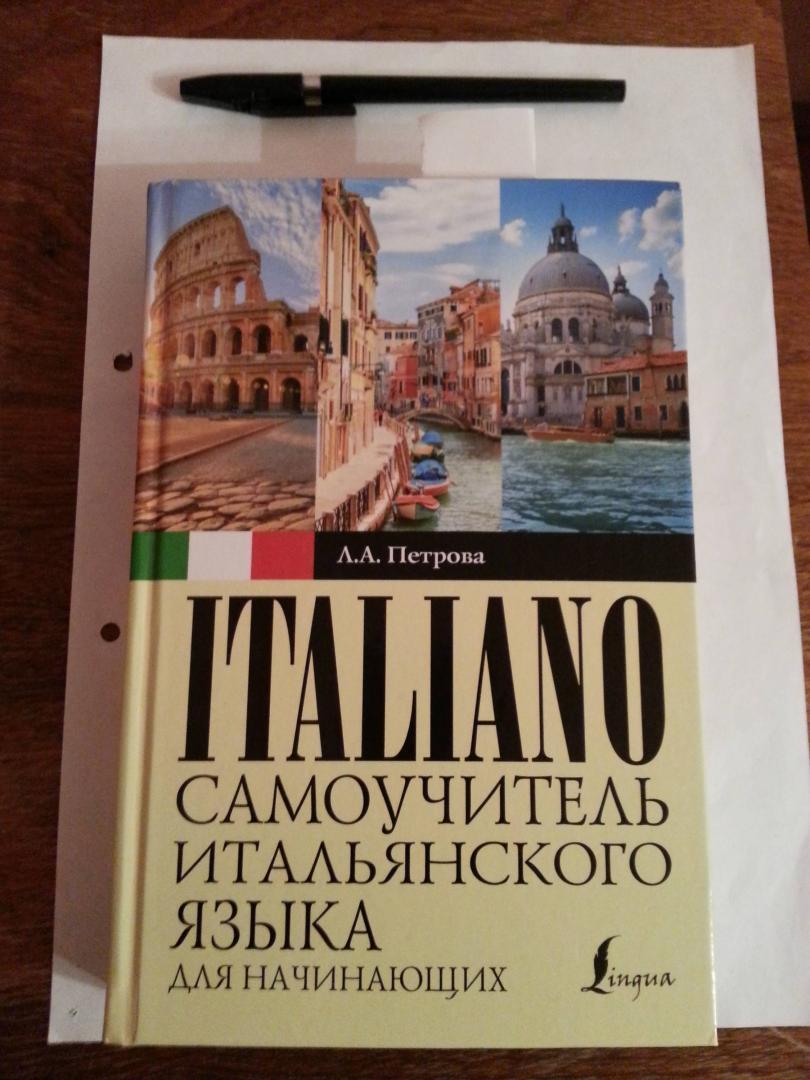 самоучитель итальянский в картинках аксельбанты носятся