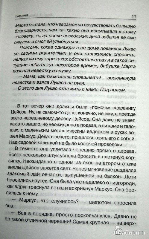 Иллюстрация 6 из 11 для Бикини - Януш Вишневский | Лабиринт - книги. Источник: Леонид Сергеев