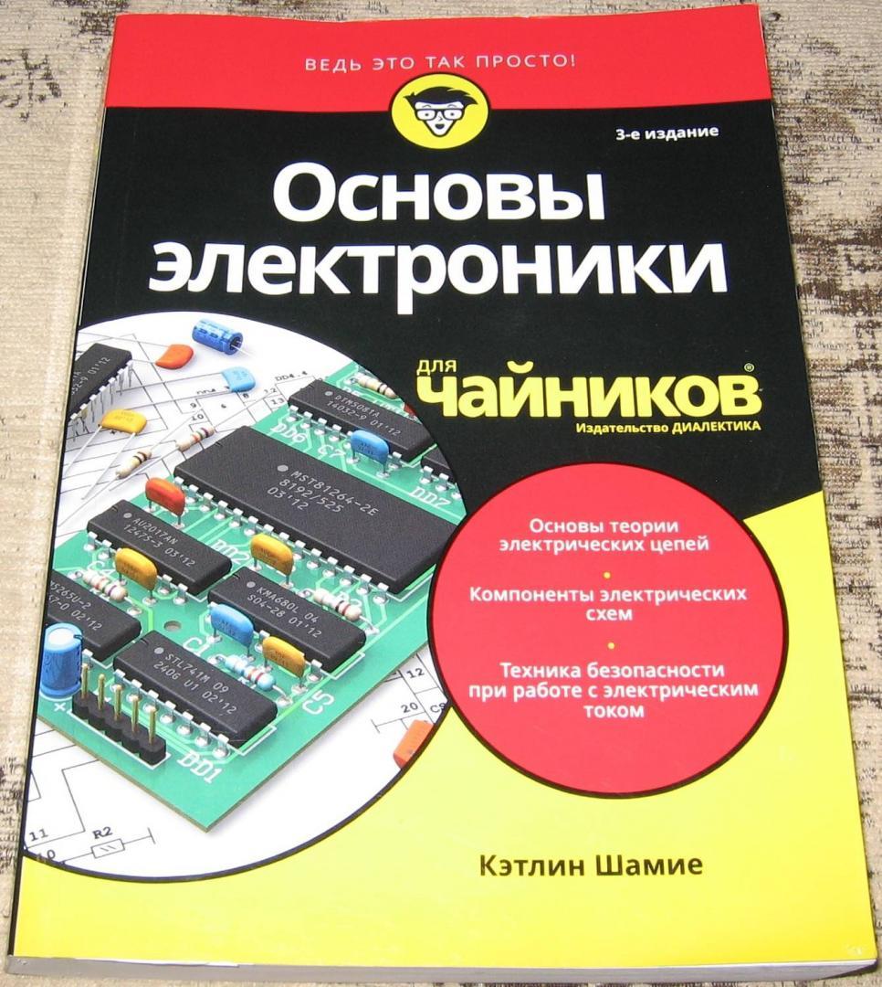 честь такой основы электроники в картинках фармкомпании выпускают препараты