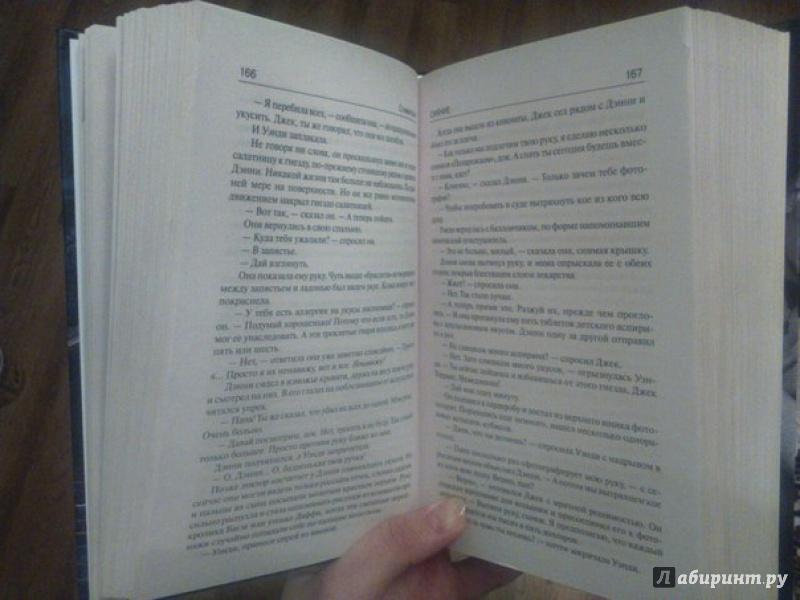 Иллюстрация 18 из 90 для Сияние - Стивен Кинг | Лабиринт - книги. Источник: Нехорошева  Елена