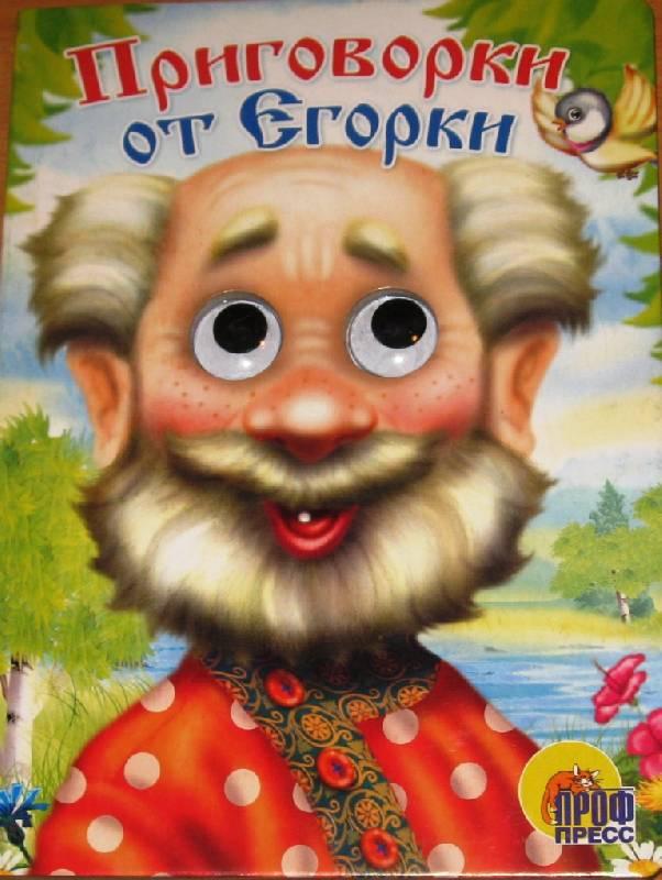 Иллюстрация 1 из 7 для Глазки: Приговорки от Егорки | Лабиринт - книги. Источник: Zhanna