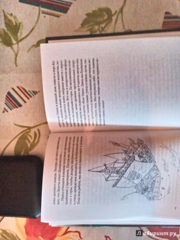 Иллюстрация 7 из 13 для Кон-Тики - Тур Хейердал | Лабиринт - книги. Источник: Звягина  Маргарита