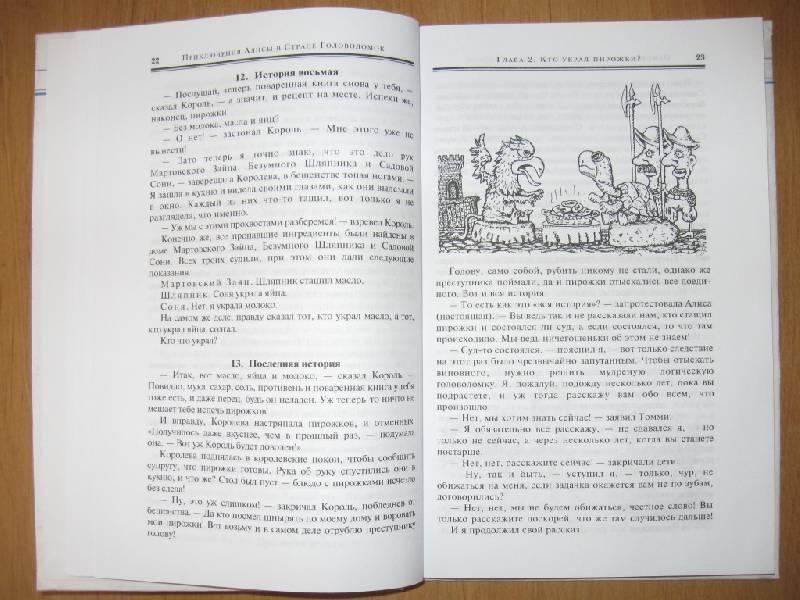 Иллюстрация 21 из 32 для Приключения Алисы в Стране Головоломок - Рэймонд Смаллиан | Лабиринт - книги. Источник: Ирина Викторовна