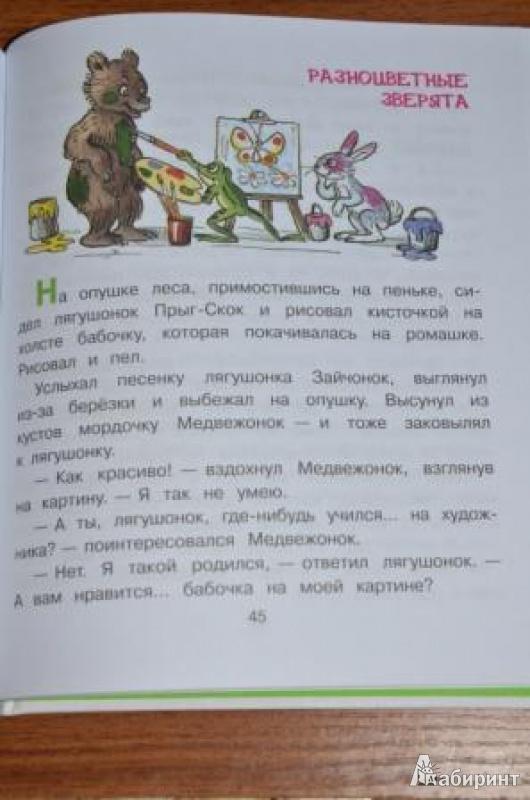 Иллюстрация 6 из 7 для Разноцветные зверята - Михаил Пляцковский | Лабиринт - книги. Источник: Мартиросян  Юлия Михайловна