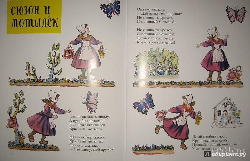 Иллюстрация 32 из 44 для Сюзон и мотылек. Французские народные песенки | Лабиринт - книги. Источник: Трухина Ирина