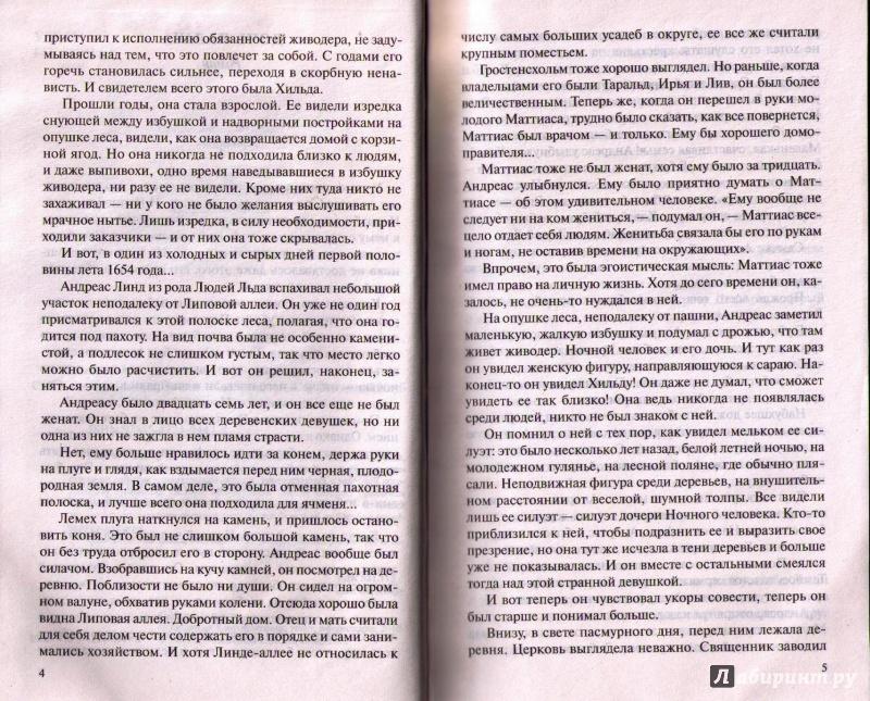 Иллюстрация 4 из 6 для Люди льда. Собрание сочинений в 47-ми томах. Тома 5-8 - Маргит Сандему | Лабиринт - книги. Источник: Ya_ha