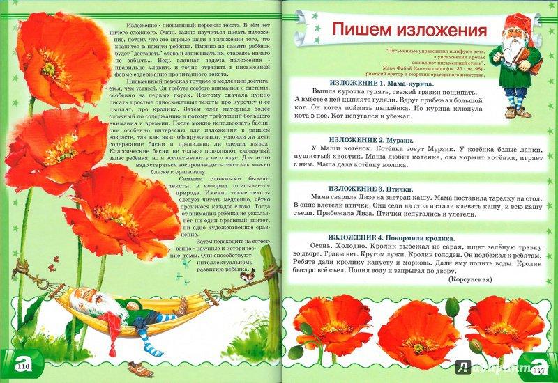 Иллюстрация 8 из 30 для Пиши красиво - Елена Бахтина | Лабиринт - книги. Источник: Лабиринт