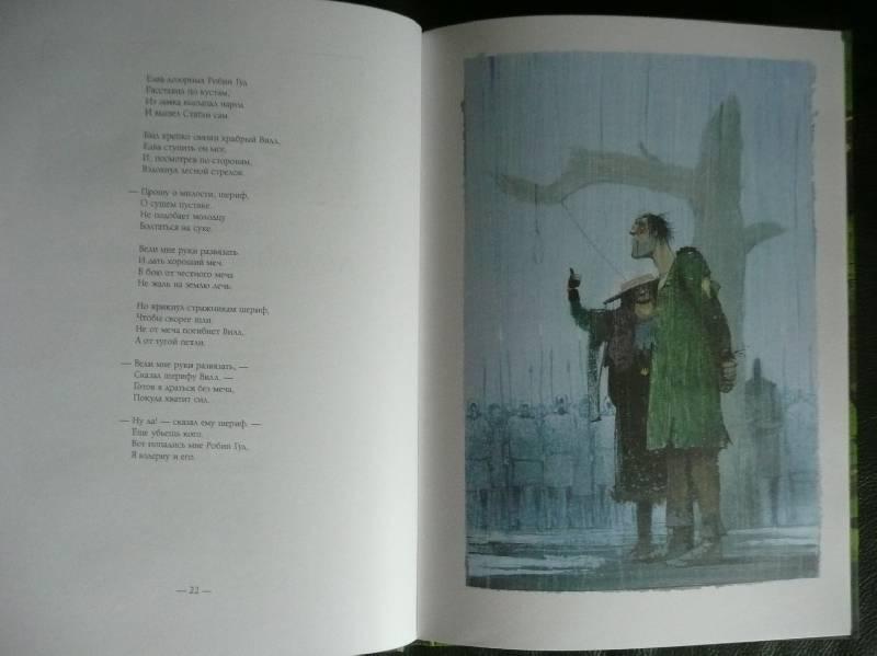 Иллюстрация 9 из 40 для Баллады о Робин Гуде   Лабиринт - книги. Источник: book lover