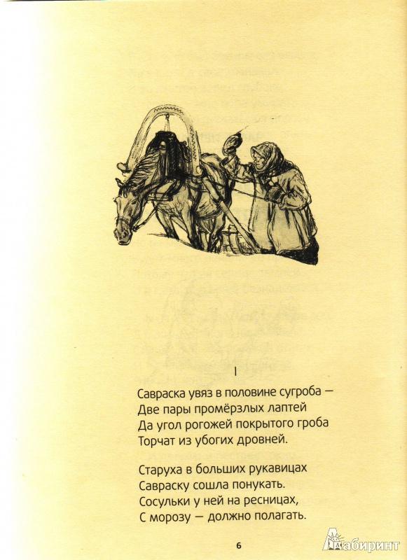 Иллюстрация 4 из 51 для Мороз, Красный нос - Николай Некрасов | Лабиринт - книги. Источник: Трубадур