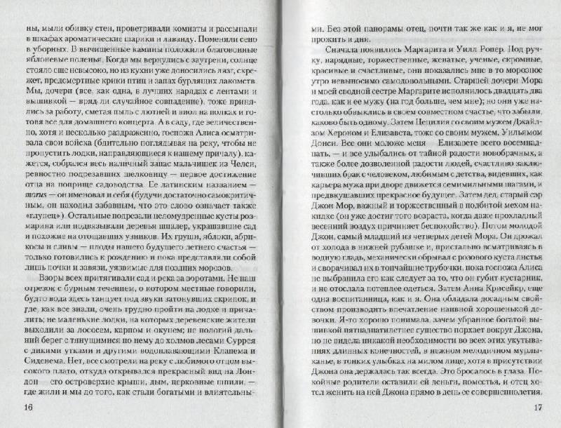 Иллюстрация 6 из 17 для Роковой портрет - Ванора Беннетт | Лабиринт - книги. Источник: Zhanna