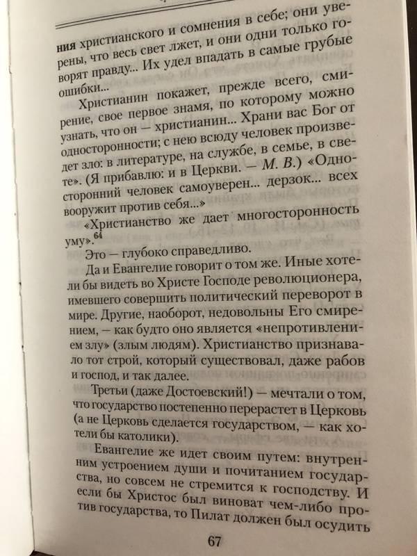 Иллюстрация 24 из 33 для Беседы в вагоне - Вениамин Митрополит | Лабиринт - книги. Источник: Светлана