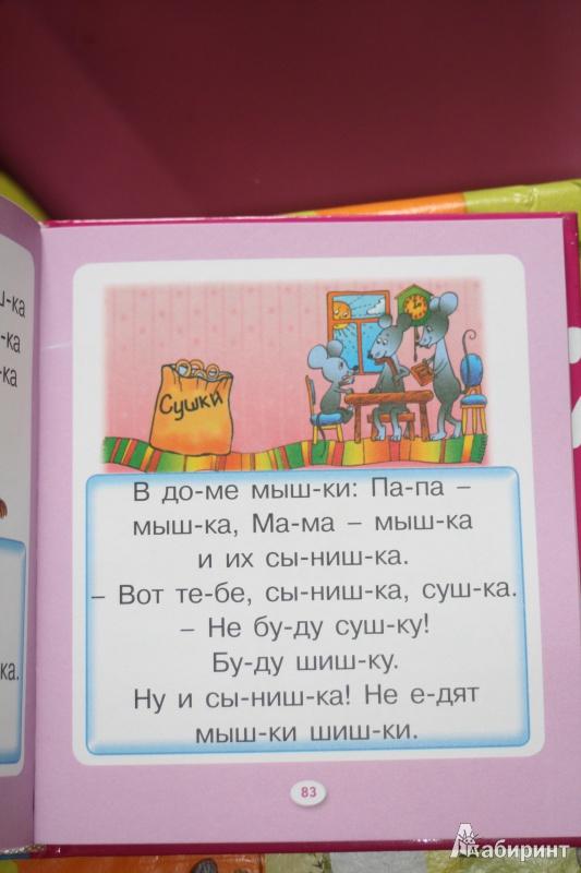 Иллюстрация 4 из 5 для Букварь для будущих отличников - Олеся Жукова | Лабиринт - книги. Источник: ramaikina