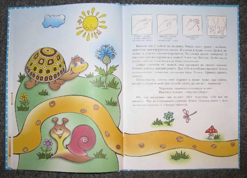 Иллюстрация 16 из 23 для Бушки-Топотушки - Разенкова, Абрамова, Агаян | Лабиринт - книги. Источник: Апельсинка