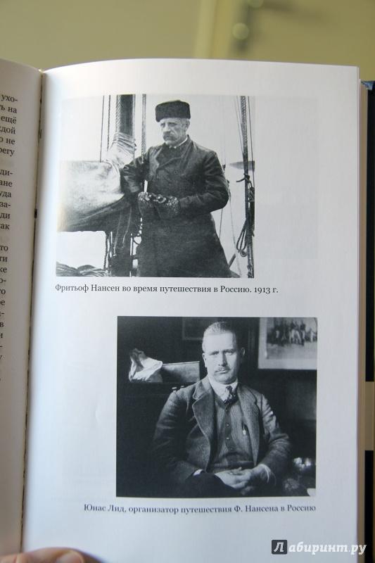 Иллюстрация 10 из 17 для Через Сибирь - Фритьоф Нансен | Лабиринт - книги. Источник: Vera Grey