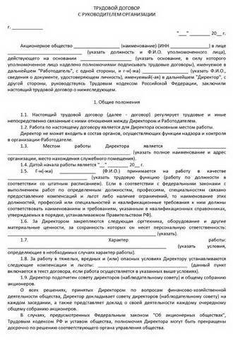 Трудовой договор с фармацевтом ведение бухгалтерии аренда